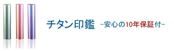 チタン印鑑のイメージ