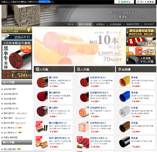 inkans.comのイメージ