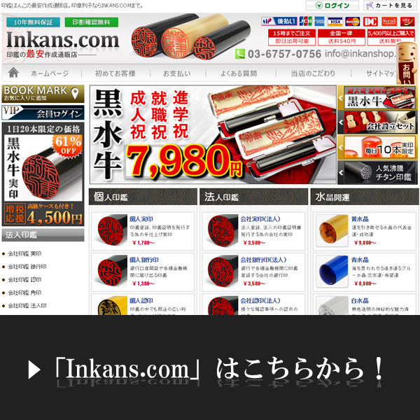 inkans.comへ